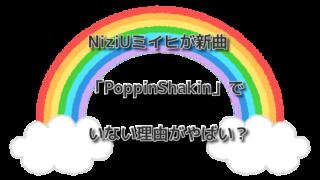 NiziUミイヒが新曲「PoppinShakin」でいない理由がやばい?