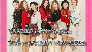 TRI.BE(韓国)メンバーの人気順とプロフィールをご紹介!「2021年最新版」