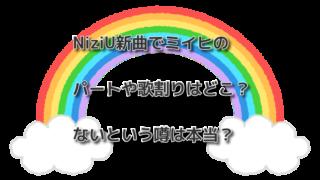 NiziU新曲でミイヒのパートや歌割りはどこ?ないという噂は本当?