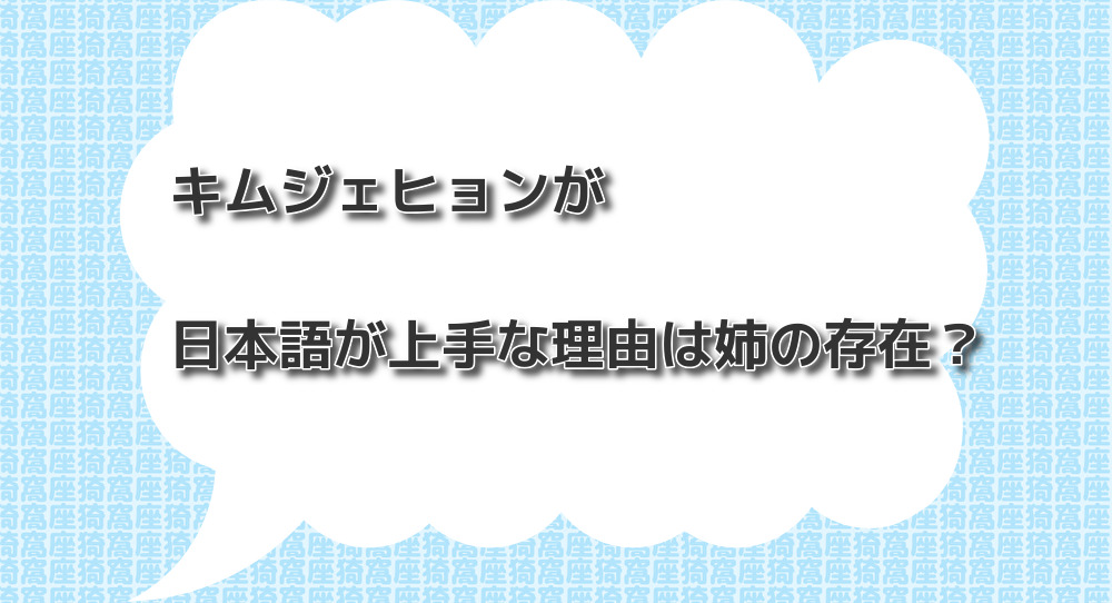 キムジェヒョンが日本語が上手な理由は姉の存在?