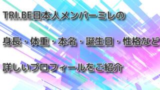 TRI.BE日本人メンバーミレの身長・体重・本名・誕生日・性格など詳しいプロフィールをご紹介