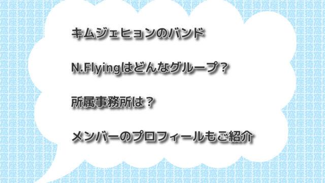 キムジェヒョンのバンドN.Flyingはどんなグループ?所属事務所は?メンバーのプロフィール