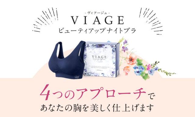 Viage(ヴィアージュ)ナイトブラのクーポンコードはどうやってもらうの?