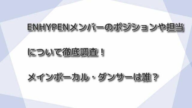ENHYPENメンバーのポジションや担当について徹底調査!メインボーカル・ダンサーは誰?