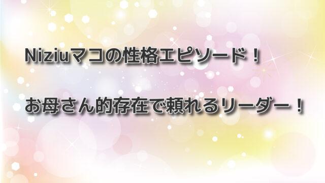 Niziuマコの性格エピソード!お母さん的存在で頼れるリーダー!