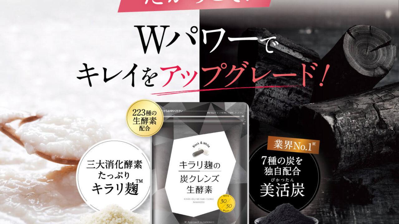 「キラリ麹の炭クレンズ生酸素」アットコスメの口コミ評価は良い?悪い?