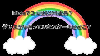 NiziuマユカはEXPG出身?ダンス歴や通っていたスクールはどこ?