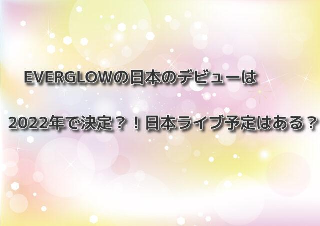 EVERGLOWの日本のデビューは2022年で決定?!日本ライブ予定はある?