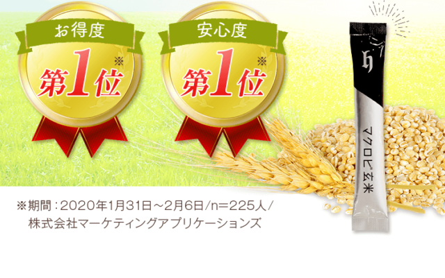 『マクロビ玄米』は食べるだけでダイエット効果はある?