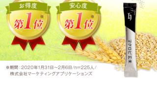 『マクロビ玄米』がお得に購入できる販売店はスーパー?市販で購入できる?