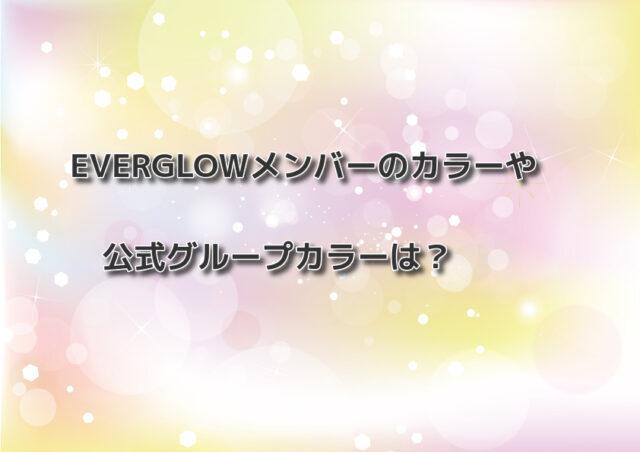 EVERGLOWメンバーのカラーや公式グループカラーは?