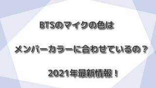 BTSのマイクの色はメンバーカラーに合わせているの?2021年最新情報!