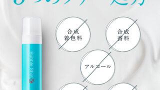 バブルショット洗顔の口コミ・評判を徹底調査!悪い口コミはある?